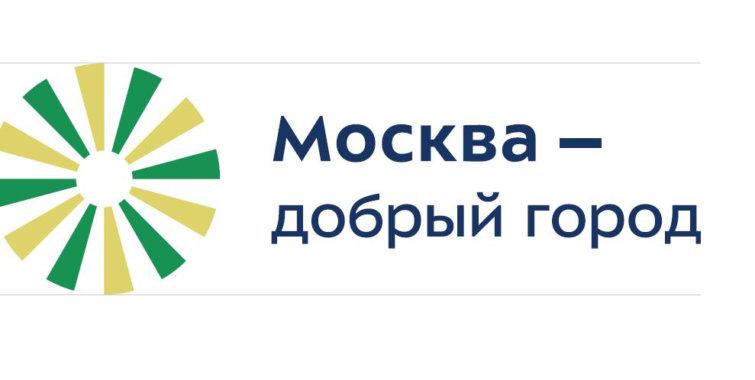 Центр лечебной педагогики — победитель конкурса грантов «Москва – добрый город»