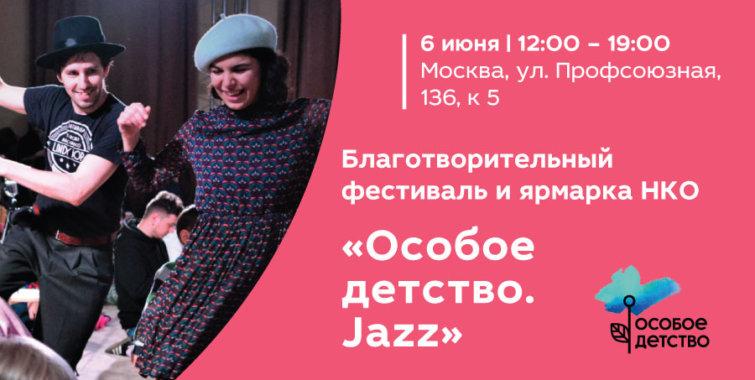 Благотворительный фестиваль «Особое детство. Jazz»