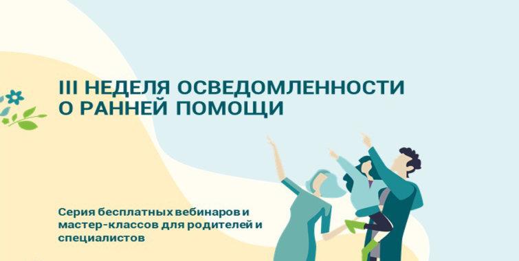 Третья Неделя осведомлённости о ранней помощи 18-24 октября 2021 г